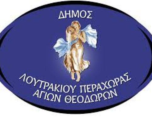 « Πρόσκληση σε τακτική συνεδρίαση της Δημοτικής Κοινότητας Λουτρακίου-Περαχώρας».