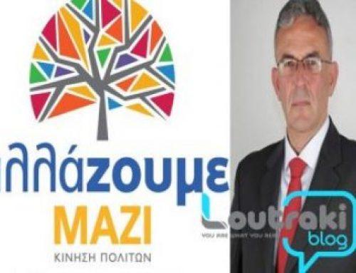 Λουτράκι:Nέος Αντιπρόεδρος της Πρωτοβάθμιας Σχολικής Επιτροπής ο Γιάννης Καραπανάγος