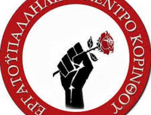 Εργατικό Κέντρο Κορίνθου: Απαιτούμε την καταδίκη του φασισμού και της Χρυσής Αυγής