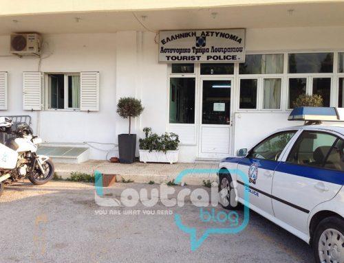 Λουτράκι: Συνελήφθη ανήλικο αγόρι με χασίς