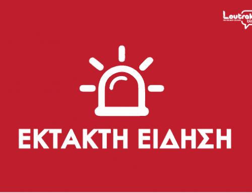ΕΚΤΑΚΤΟ:  Iσχυρός σεισμός στην Αθήνα.Aισθητός και στο Λουτράκι