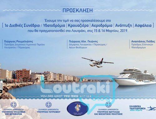 Με μεγάλη επιτυχία ολοκληρώθηκε η πρώτη μέρα του 1ου Διεθνούς Συνεδρίου στο Λουτράκι (video – φώτο)