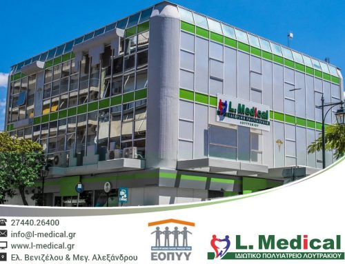 L-Medical Λουτρακίου: Kαρκίνος του προστάτη