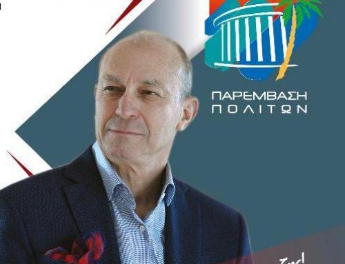 Επίσημα υποψήφιος ο Δήμαρχος Γιώργος Γκιώνης για τις εκλογές του Μαΐου