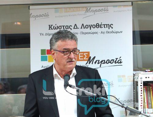 Λουτράκι: Oι προτάσεις του Κώστα Λογοθέτη για λήψη μέτρων λόγω της πανδημίας