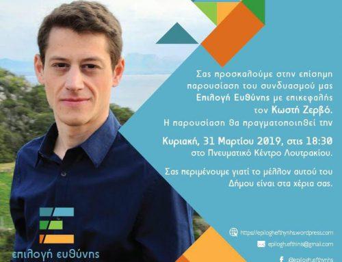 Ο υποψήφιος Δήμαρχος Κωστής Ζερβός, παρουσιάζει το συνδυασμό του