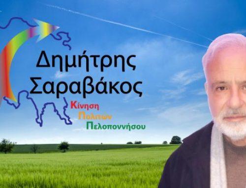 Άλλους τέσσερις υποψήφιους περιφερειακούς συμβούλους ανακοίνωσε ο Δημήτρης Σαραβάκος