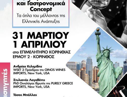 Προσκλήση σε Σεμινάριο με θέμα «Εξαγωγές οίνου & γαστρονομικά concept – Τα όπλα του μέλλοντος της Ελληνικής ανάπτυξης»