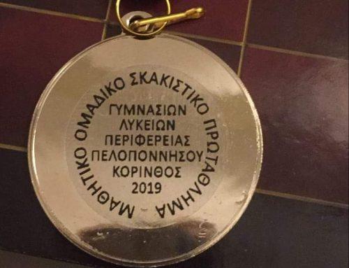 Μαθητικοί αγώνες σκάκι 2019: Μεγάλη επιτυχία για το Γυμνάσιο Λουτρακίου!