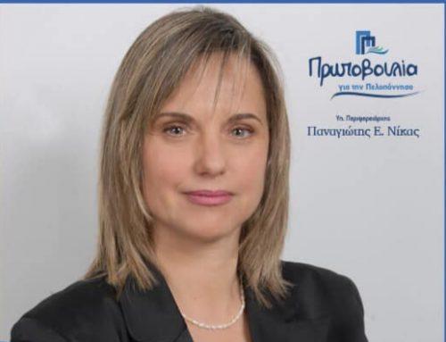 Η Κατερίνα Δουράνου – Γιαννούλη υποψήφια με τον Παναγιώτη Νίκα στην Αργολίδα.