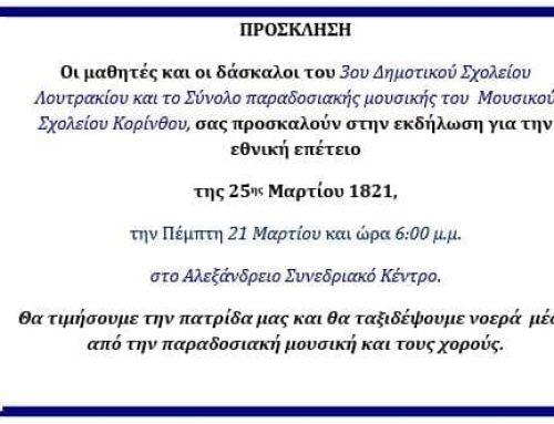 Σήμερα :Εκδήλωση για την 25η Μαρτίου στο Αλεξάνδρειο Συνεδριακό Κέντρο Λουτρακίου