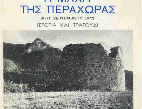 Κορινθία:Η μάχη της Περαχώρας από το βιβλίο του Λάμπη Αποστολίδη