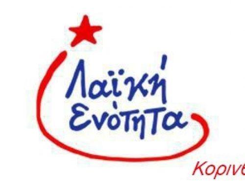 ΛΑΕ Κορινθίας: Καλούμε τους δήμους Λουτρακίου και Κορινθίων να κάνουν κινητοποιήσεις κατά της εξόρυξης Βωξιτη στα Γεράνεια