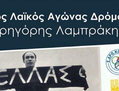 Πελοπόννησος: 3ος αγώνας δρόμου για το Γρηγόρη Λαμπράκη