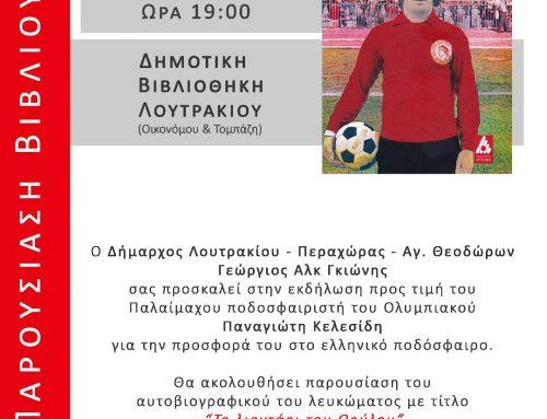 Παρουσίαση βιβλίου του Παλαίμαχου ποδοσφαιριστή Παναγιώτη Κελεσίδη.