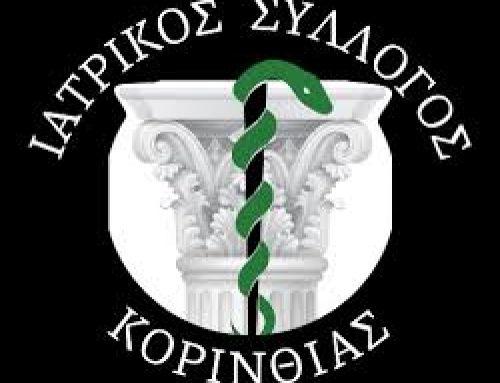 Ιατρικός Σύλλογος Κορινθίας:«Η κυβέρνηση επιχειρεί να ασκήσει κοινωνική πολιτική στις πλάτες των ιδιωτών εργαστηριακών ιατρών»