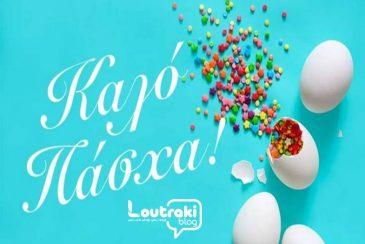 ec99ef1c69 Η συντακτική ομάδα του loutrakiblog.gr σας εύχεται Καλή Ανάσταση και Καλό  Πάσχα