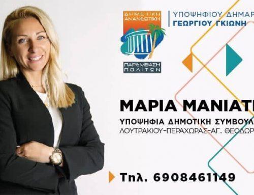 Μαρία Μανιάτη: Υποψήφια σύμβουλος με το Γιώργο Γκιώνη