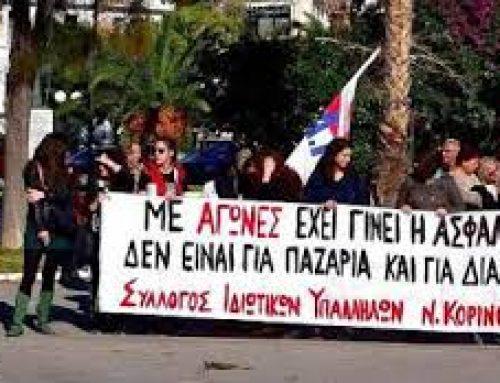 Απεργιακή συγκέντρωση για την εργατική Πρωτομαγιά στην Κόρινθο