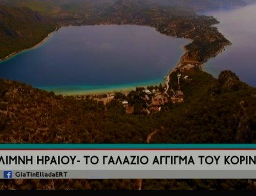Λίμνη Ηραίου- Το γαλάζιο άγγιγμα του Κορινθιακού! Η εισαγωγή του Σπύρου Χαριτατου «Για την Ελλάδα…»