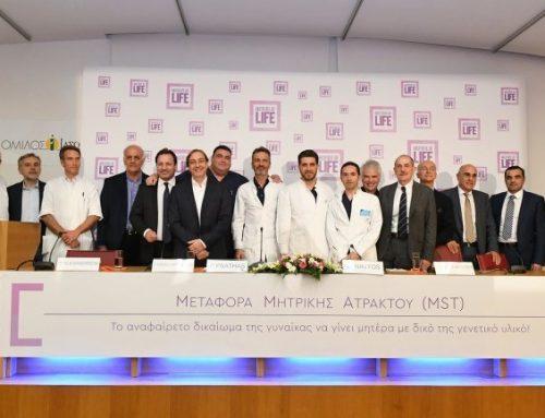 Παγκόσμια ιατρική πρωτιά για την Ελλάδα με τη γέννηση του πρώτου παιδιού με Μεταφορά Μητρικής Ατράκτου