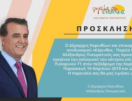 Σήμερα τα εγκαίνια του εκλογικού κέντρου του Αλέξανδρου Πνευματικού