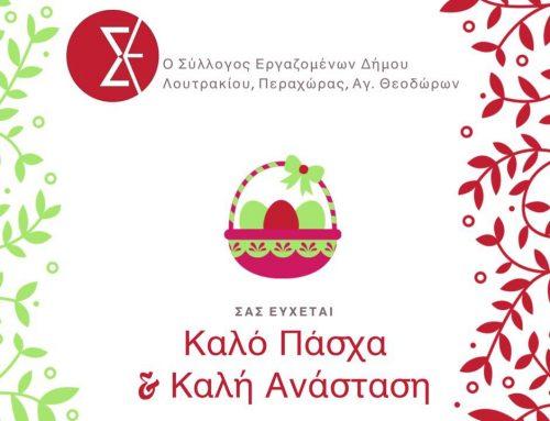 Οι εργαζόμενοι του Δήμου Λουτρακίου -Περαχώρας-Αγίων Θεοδώρων σας εύχονται Καλό Πάσχα