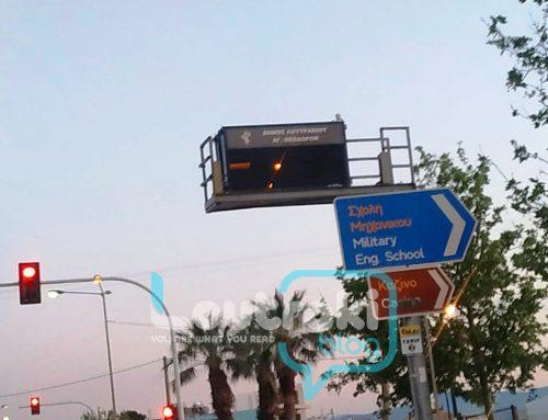 Εκτός λειτουργίας η πινακίδα  για τη γέφυρα Ποσειδωνίας