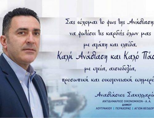 Ευχές για το Πάσχα του Αντιδημάρχου κ. Αναστάσιου Σακελλαρίου