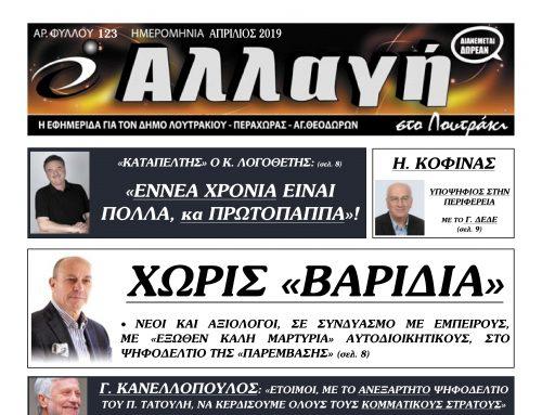 Διαβάστε την εφημερίδα ΑΛΛΑΓΗ στο Λουτράκι που κυκλοφορεί σήμερα