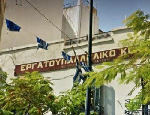 Εργατικό Κέντρο Λουτρακίου: Συγχαρητήρια στην Δημοτική Αρχή για το καζίνο