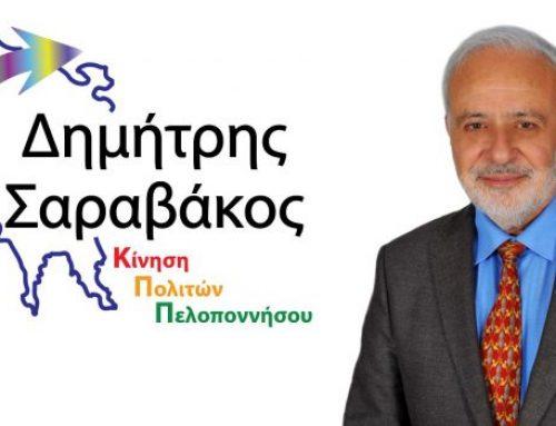 12 νέους υποψήφιους περιφερειακούς συμβούλους για την Πελοπόννησο παρουσιάζει ο επικεφαλής της Κίνησης Πολιτών Πελοποννήσου Δημήτρης Σαραβάκος.
