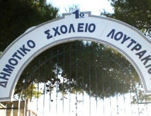 Λουτράκι:Ανακοίνωση του Συλλόγου Γονέων & Κηδεμόνων του 1ου Δημοτικού Σχολείου