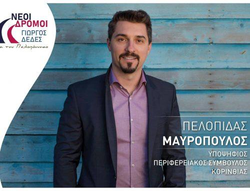 Πελοπίδας Μαυρόπουλος: Η ενορχηστρωτική μπαγκέτα των «Νέων Δρόμων» του Γιώργου Δέδε!