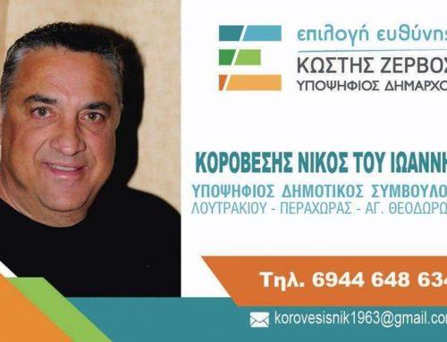 Ο Νίκος Κοροβέσης είναι υποψήφιος με τον Κωστή Ζερβό