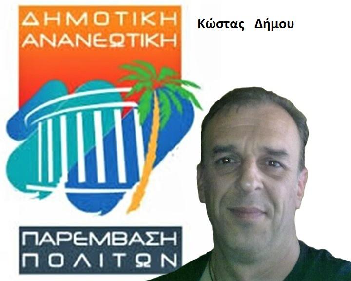 Kostas_2-0