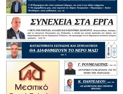 Κυκλοφόρησε η εφημερίδα ΑΛΛΑΓΗ στο Λουτράκι
