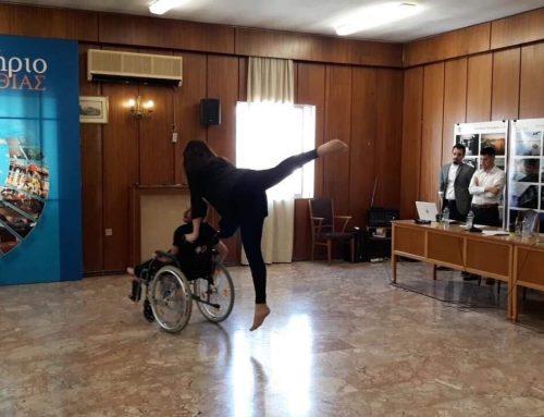 Επιμελητήριο Κορινθίας : Ημερίδα με θέμα «ΧΟΡΟΣ: Το μέσο για την απελευθέρωση των ικανοτήτων»