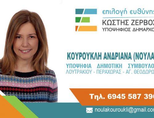 Η Ανδριάννα (Νούλα) Κουρούκλη υποψήφια με τον Κωστή Ζερβό