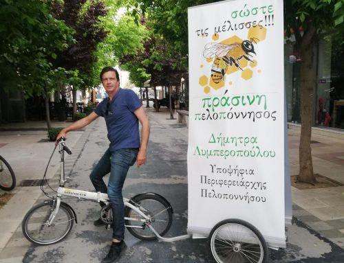Βάκης Μπεχράκης:Με ποδήλατο στην Κόρινθο,αντί αφίσες και φυλλάδια.