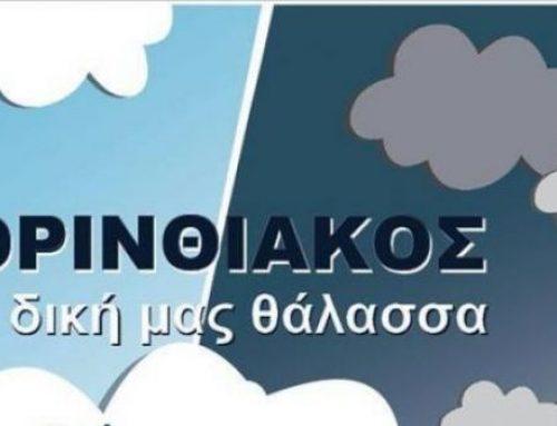 Κορινθιακός: Με επιτυχία και η δεύτερη καταγραφή στη Ναύπακτο
