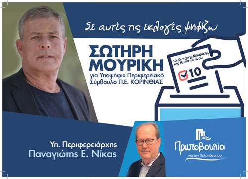 ekloges-mourikis