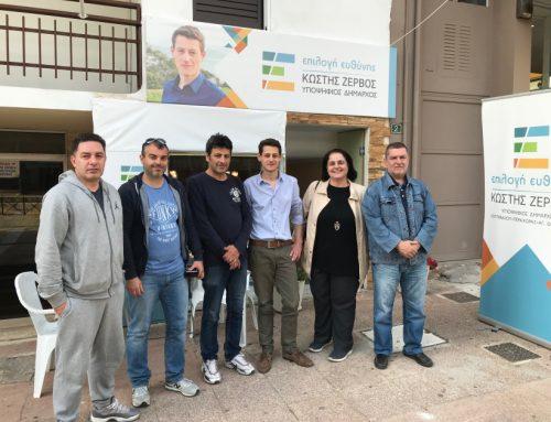 Συνάντηση του Κωστή Ζερβού με το «Φάσμα-Σωματείο Γονέων Παιδιών με Αυτισμό και Asperger Κορινθίας