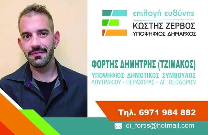fortis-dimitris