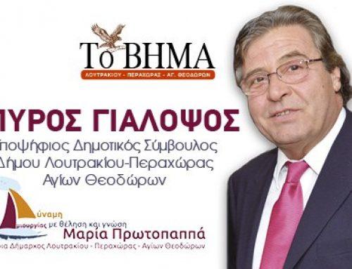 Ο εκδότης του ΒΗΜΑΤΟΣ κ. Σπύρος Γιαλοψός υποψήφιος με τη Μαρία Πρωτοπαππά