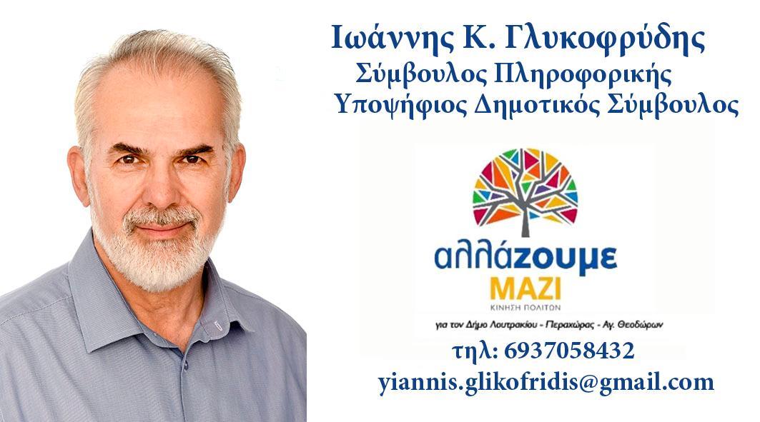 glikofridis-2