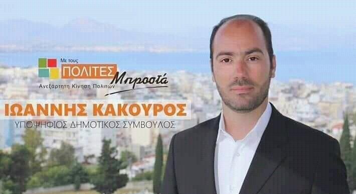kakouros