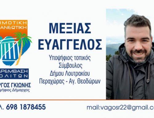 Ο Βαγγέλης Μέξιας Υποψήφιος Τοπικός Σύμβουλος με το Γιώργο Γκιώνη