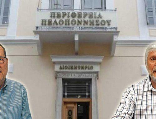 Eπίσημα αποτελέσματα στην Περιφέρεια Πελοποννήσου.Ενσωμάτωση στο 13,85%