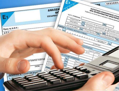 Πότε ανοίγει το Taxisnet για τις φορολογικές δηλώσεις 2020